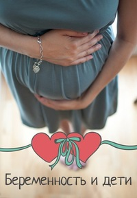 Беременность вконтакте