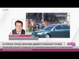 Получит ли развитие конфликт в Мукачево. Антон Геращенко: установлен прямой контакт между «Правым сектором» и антитеррористическ