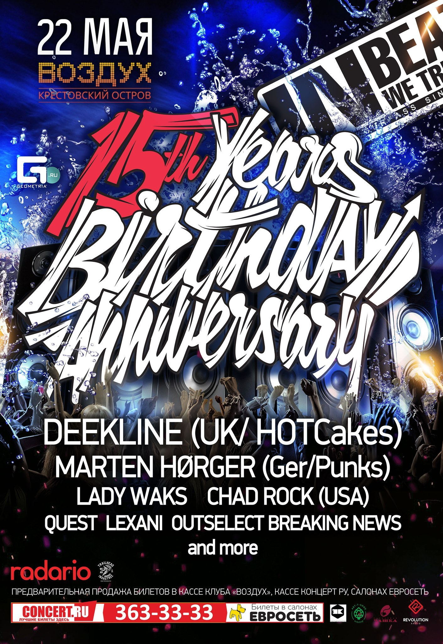 IBWT 15 YEARS ANNIVERSARY TOUR