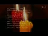 Список погибших в авиакатастрофе в Египте.
