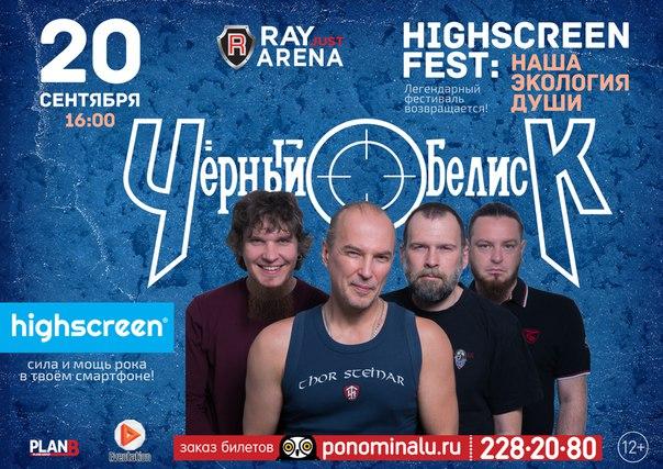 Новый участник Highscreen Fest: Наша Экология Души - ЧЕРНЫЙ ОБЕЛИСК