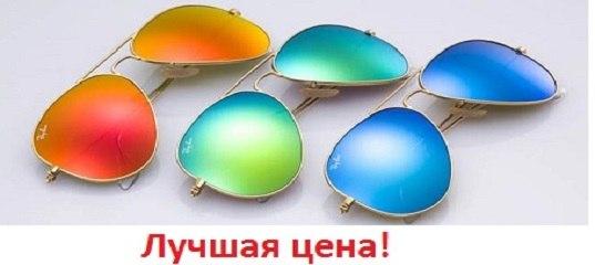 Самые популярные очки! 6b544527c1c28