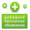 Бесплатная доска объявлений ДНР Донецк