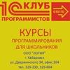 1С: Клуб программистов Хабаровск