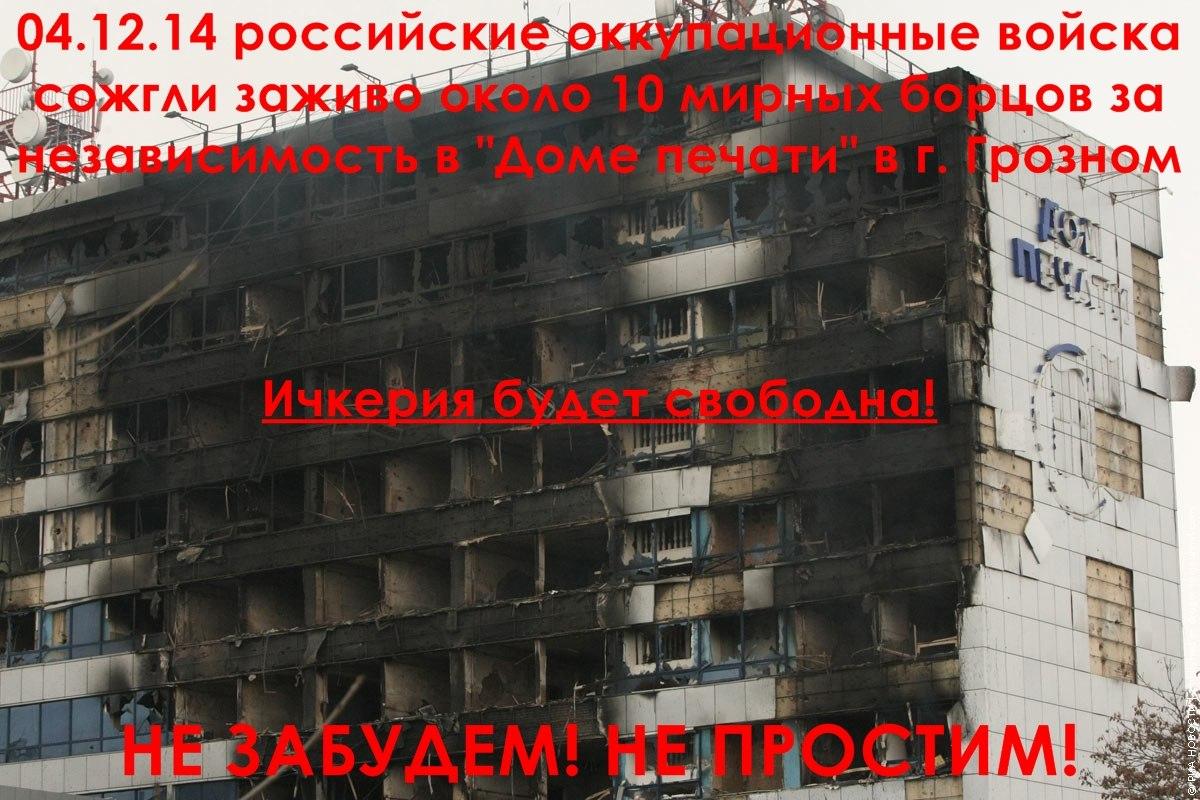Ожесточенный бой в Грозном: в горбольницу доставлено много трупов российских карателей, подбита бронетехника, - СМИ - Цензор.НЕТ 1684