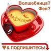 КоФеЙня ФеЙ