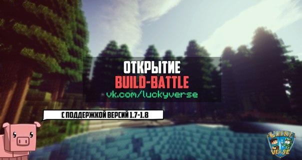 Сервера Майнкрафт 1.8 Build Battle — Битва строителей