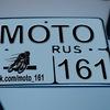 "MOTO ""161"""