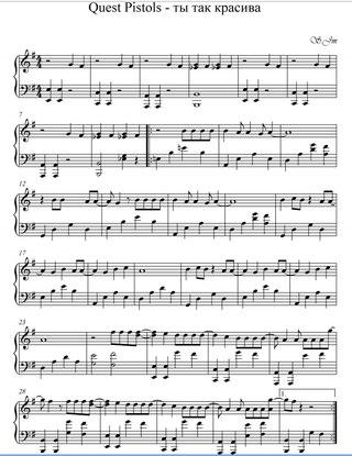 Ты Так Красива Музыку