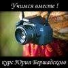 "Фотокурс Юрия Бершадского ""Учимся вместе"""