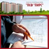 ПСФ ПИРС - проектно-строительная фирма
