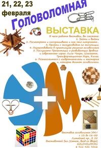 Выставка Головоломок!!!