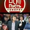 Пусть говорят с Андреем Малаховым 2014.