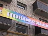 В Угличе 16 семей получили благоустроенные квартиры по программе переселения из аварийного жилья