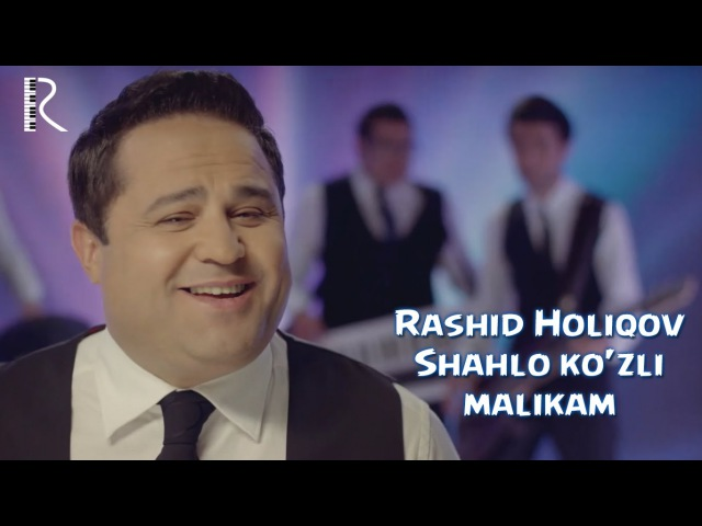 Rashid Holiqov - Shahlo kozli malikam | Рашид Холиков - Шахло кузли маликам