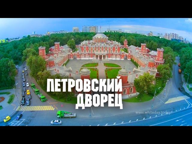 Москва с высоты - Петровский путевой дворец