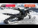 Два колеса Мотосноубайк АВТО ПЛЮС
