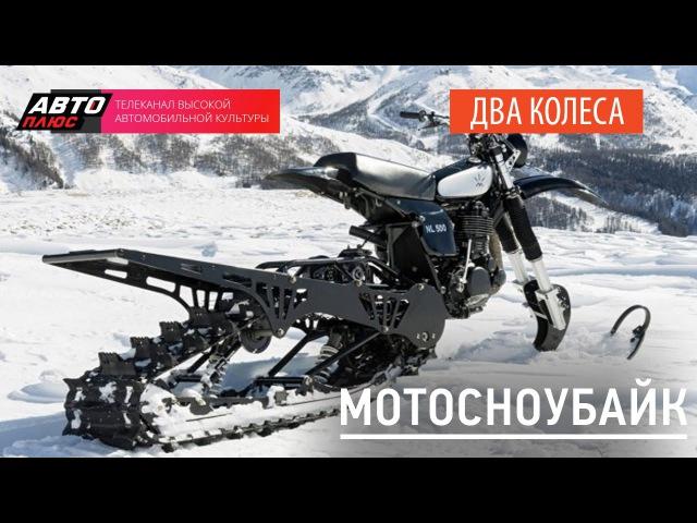 Два колеса - Мотосноубайк - АВТО ПЛЮС