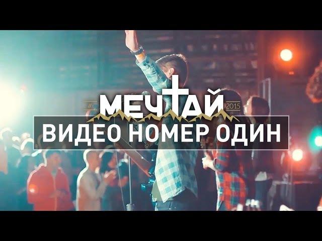 МЕЧТАЙ2015 - видео номер один