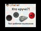 Тест роботов-пылесосов iRobot Roomba 780, iClebo Arte, Neato XV-11 и Moneual MR7700