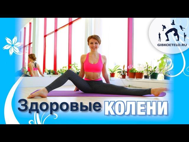 Оздоровление и Укрепление КОЛЕННЫХ СУСТАВОВ Суставная гимнастика