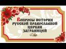 Почему м. Сергий Страгородский расколол Русскую Церковь
