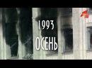 Фильм 1993. Осень. (КПРФ ТВ)