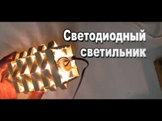 LED светильник своими руками из прищепок / Sekretmastera рекомендует!
