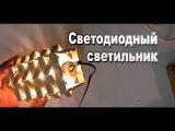 Светодиодный светильник своими руками / DIY LED light