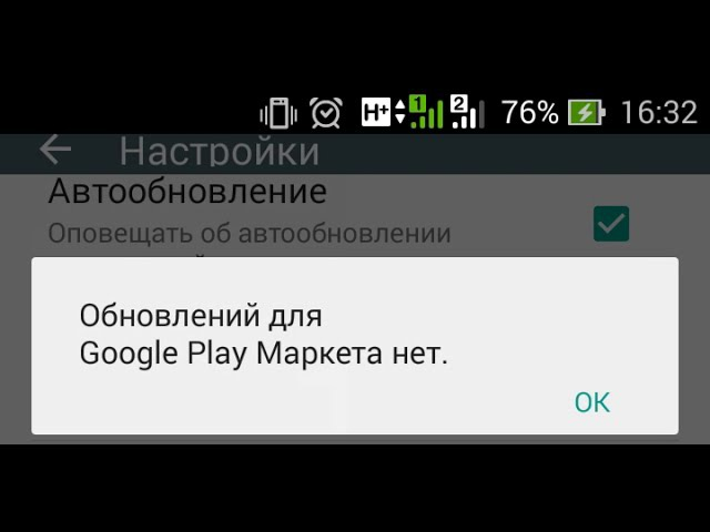 Плей Маркет На Айфон
