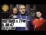 Ноггано ft. Гуф &amp АК-47 - Тем Кто с Нами