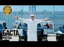 Баста - Ростов