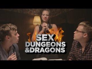 Секс-версия Подземелья и Драконы