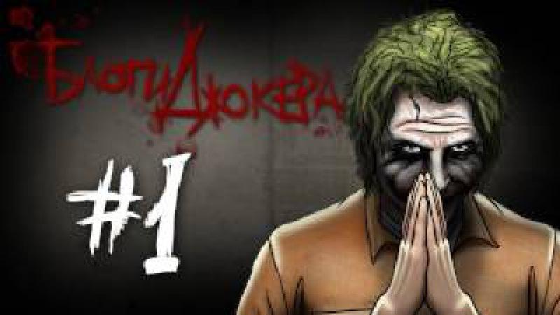 Блоги Джокера - Терапия начинается (1)