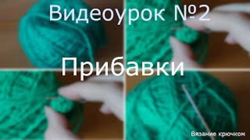 Видеоурок №2 | Вязание крючком | ПРИБАВКИ