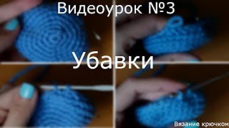 Видеоурок №3 | Убавки | Вязание крючком