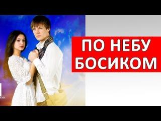 Фильм - По небу босиком | 2015 | Анонс