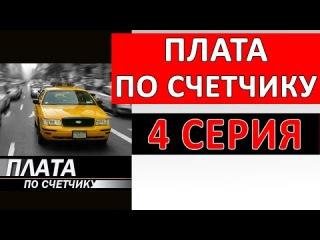 Сериал - Плата по счетчику 4 серия | 2015