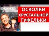 Фильм - Осколки хрустальной туфельки | 2015