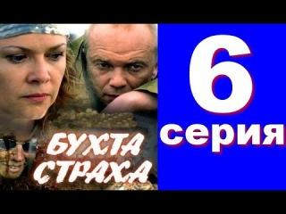 Бухта страха (6 серия из 8) Мистический триллер. Криминальный сериал