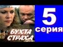 Бухта страха 5 серия из 8 Мистический триллер. Криминальный сериал