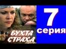 Бухта страха 7 серия из 8 Мистический триллер. Криминальный сериал