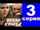 Бухта страха 3 серия из 8 Мистический триллер. Криминальный сериал