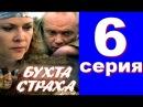 Бухта страха 6 серия из 8 Мистический триллер. Криминальный сериал