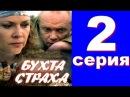 Бухта страха 2 серия из 8 Мистический триллер. Криминальный сериал