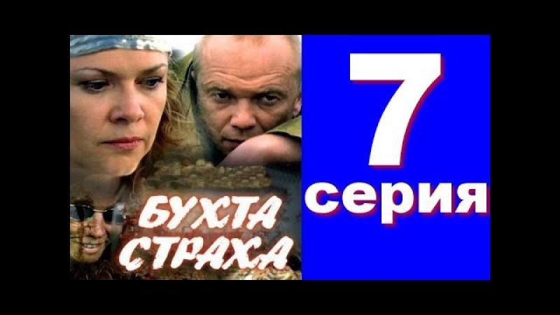 Бухта страха (7 серия из 8) Мистический триллер. Криминальный сериал