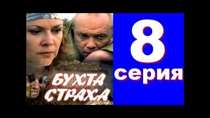 Бухта страха (8 серия из 8) Мистический триллер. Криминальный сериал