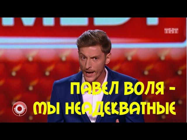 Павел Воля - Мы РУССКИЕ неадекватные)