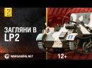 Загляни в реальный LP2. В командирской рубке [World of Tanks]