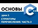 Основы ООП C++. Урок 1. Структуры и перечисления. Часть 2.